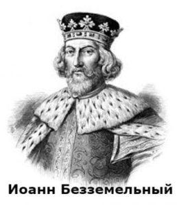 какие короли были из династии плантагенетов