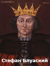 как английские короли боролись за власть
