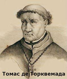 почему в испании так силен католицизм и была такой активной инквизиция