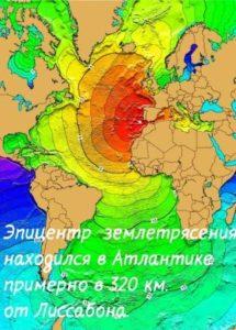 что такое лиссабонское землетрясение