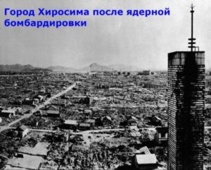 что такое хиросима