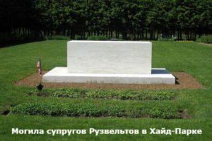 где похоронен рузвельт