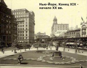 как раньше выглядел нью-йорк