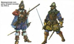 как выглядели французские солдаты в 16 веке