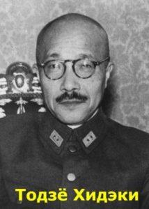 кто был главным милитаристом в японии