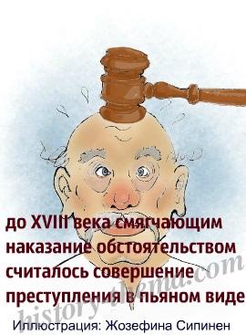 как наказывали за преступления в старину