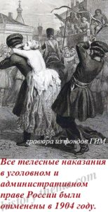 как наказывали в старину