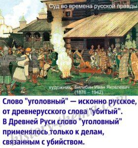 как проходил суд в древней руси
