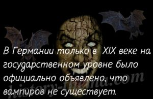что известно о вампирах