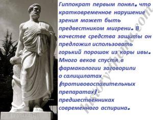 как лечили мигрень в Древней Греции