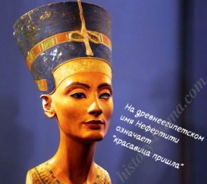что значит имя Нефертити