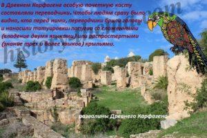 как отличали в Карфагене переводчиков