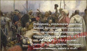 Была ли интернациональной Запорожская Сечь