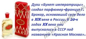 как раньше назывались духи Красная Москва