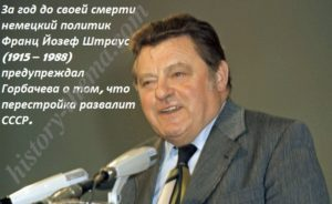 Кто предупреждал Горбачева о развале СССР