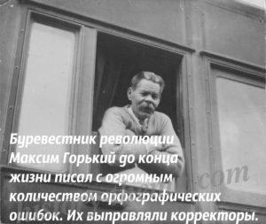 Что интересного в биографии Горького
