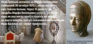 короткий брак Ивана Грозного