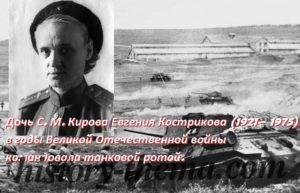 кем стала дочь Кирова