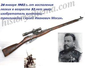 кто изобрел винтовку