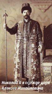 как одевались русские цари