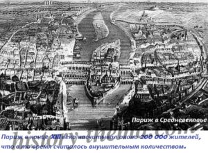 сколько населения было в Париже в Средневековье