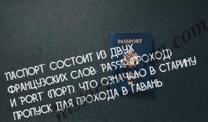 откуда слово паспорт