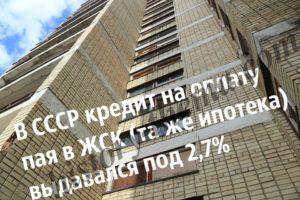 была ли в СССР ипотека