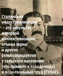 какая цена сталинской индустриализации