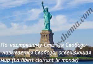 как первоначально называлась Статуя Свободы