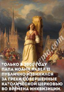 покаялась ли католическая церковь в ведьмофобии