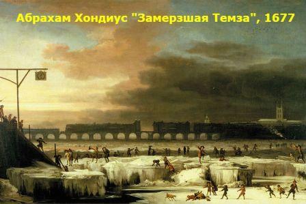 как холодно было в европе во время малого ледникового периода