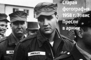 Служил ли Элвис Пресли в армии