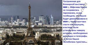 Эйфелеву башню не хотели парижане