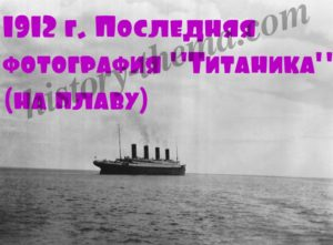 когда утонул Титаник