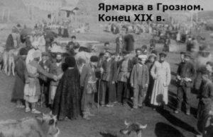 как чеченцы и русские мирились