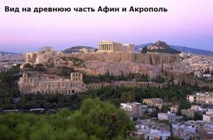 где были древние афины
