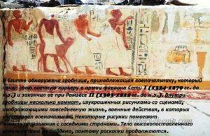египетские военачальники