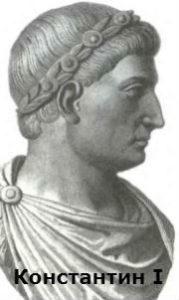 какой император в риме разрешил христианство