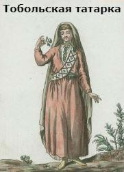 откуда татары в сибири