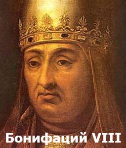 кто говорил что римский папа должен быть самым главным в европе и что спасение без церкви невозможно
