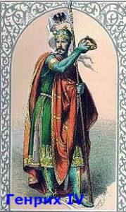 кто из королей просил прощения у римского папы
