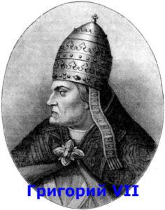 как папы спорили с королями