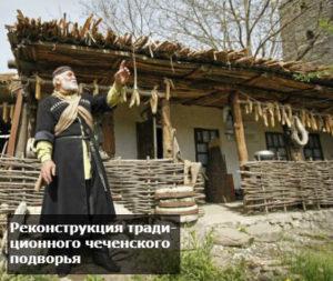как было устроено чеченское селение