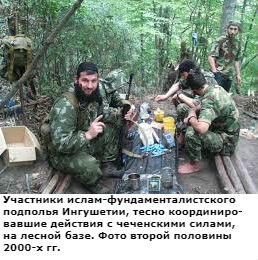 какое отношение чеченские боевики имеют к боевикам в других кавказских республиках