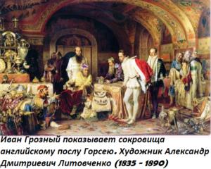 Иван Грозный хвастается сокровищами