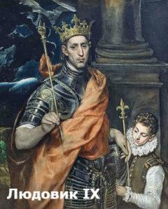 чем закончились крестовые походы