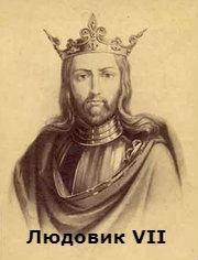 кто был главным у крестоносцев кто был предводителем крестоносцев
