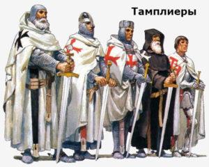 кто такие тамплиеры и что такое духовно рыцарские ордена где они появились