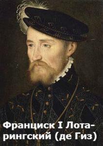 кто руководил католиками в борьбе с гугенотами