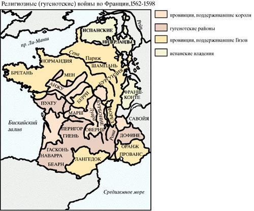как шли религиозные войны во франции